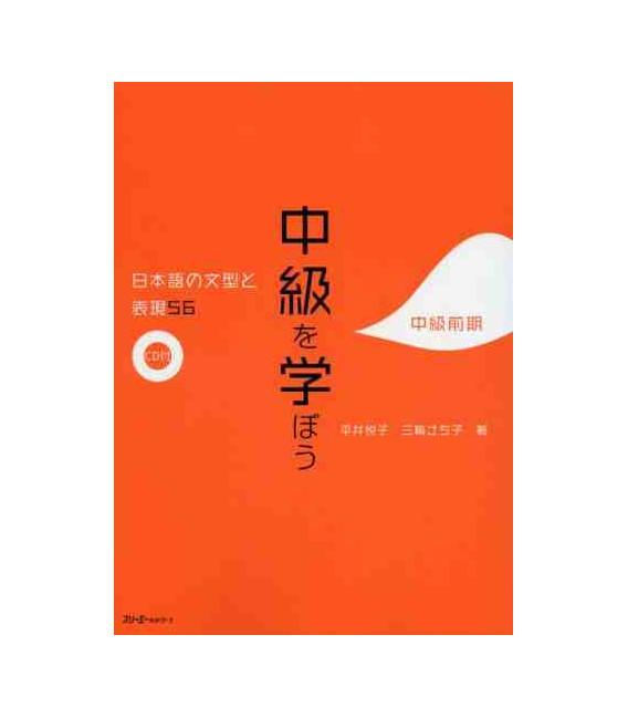 Chukyu Wo Manabou (incluye CD)