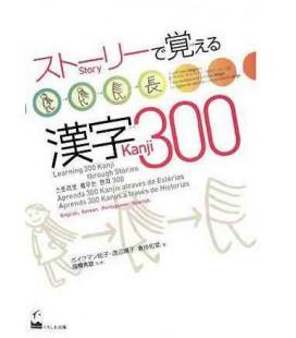 Lernen Sie 300 Kanji durch Geschichten (Mehrsprachige Ausgabe)