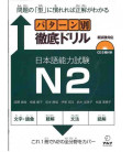 JLPT Japanese Language Proficiency Test Drills Level 2 (ALC) - enthält eine CD