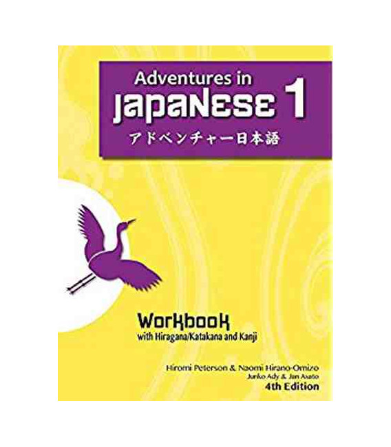 Adventures in Japanese, Volume 1, Workbook (4th edition)