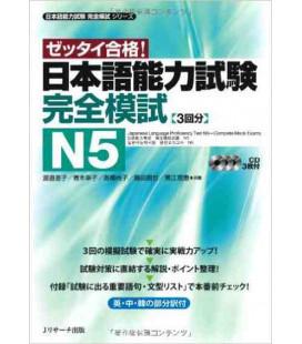 Nihongo Noryoku Shiken N5 (enthält 3 CDs) – Komplette Probeprüfungen