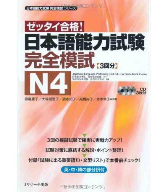 Nihongo Noryoku Shiken N4 (enthält 3 CDs) Komplette Probeprüfungen