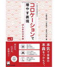 Collocation de Fuyasu Hyogen - Honki no nihongo. Vol.1 (Increase expression with collocation)