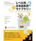 Japanese Graded Readers, Niveau 3 Band 2 (enthält eine CD)