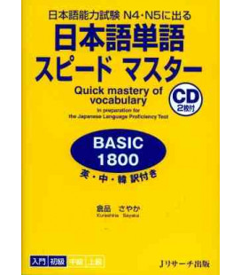 Quick Mastery of Vocabulary- In preparation for the JLPT (Nôken 4& 5))- Incluye 2 CD de audio