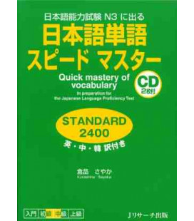 Quick Mastery of Vocabulary- in Preparation for the JLPT 3 - enthält 2 CDS