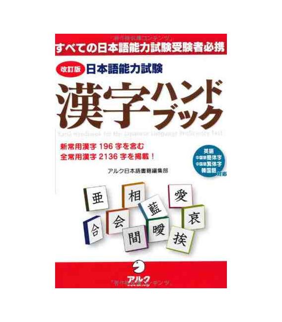Kanji Handbook for the Japanese Language Proficiency Test (Nôken)