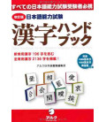 Kanji Handbook for the Japanese Language Proficiency Test (JLPT)