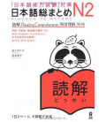 Nihongo So-Matome (Reading Comprehension N2)