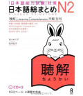 Nihongo So-Matome (Listening Comprehension N2)- enthält 2 CDs
