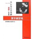 Minna no Nihongo 1- Workbook del libro de kanji (Segunda edición)