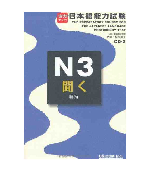 The Preparatory Course for Japanese Proficiency Test (Nôken 3) Listening- Incluye 2 CD