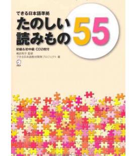 Dekiru Nihongo Tanoshi Yomimoni 55 (enthält eine 2CD)
