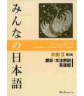 Minna no Nihongo Grundstufe 2- Translation and grammatical notes in English - Shokyu 2 - 2. Auflage
