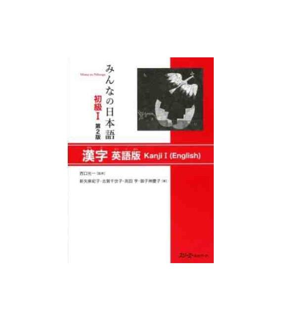 Minna no Nihongo Grundstufe 1 – Kanji-Buch auf Englisch (Shokyu 1 - Kanji Eigo Ban) 2. Auflage