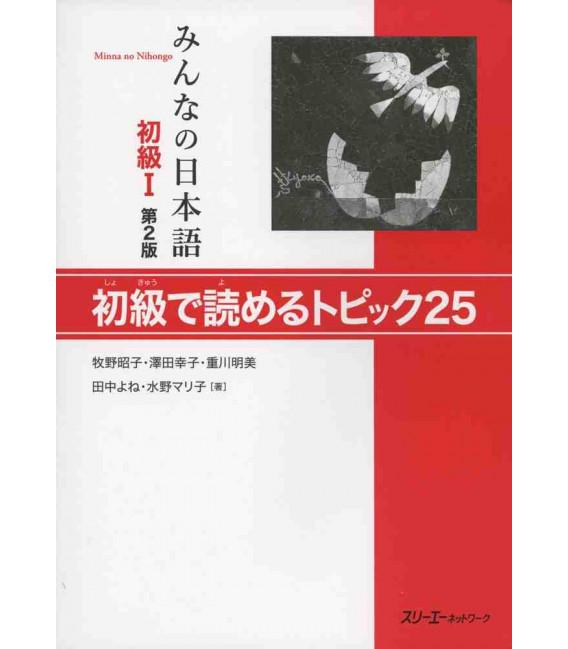 Minna no Nihongo Grundstufe 1- Leseverständnis (Shokyu 1 - Shokyu de yomeru topikku 25) 2. Auflage