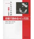 Minna no Nihongo 1- Comprensión de textos (Segunda edición)