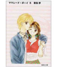 Marmalade Boy (Band 5)