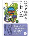 10-Pun de yomeru kowai hanashi (Gruselgeschichten zum Lesen in 10 Minuten)