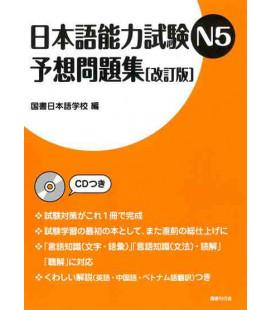 Nihongo noryoku shiken n 5 yoso mondaishu (enthält eine CD) – Simulator der JLPT-Prüfung 5 – überarbeitete Auflage