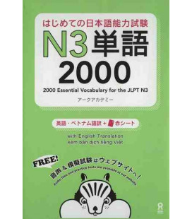 Essential Vocabulary for the JLPT (2000) - N3 (kostenloser Audio-Download)