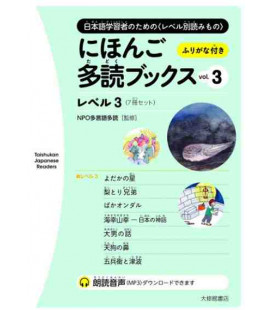 Nihongo Tadoku Books Band 3 - Taishukan Japanese Graded Readers 3 (kostenloser Audio-Download)