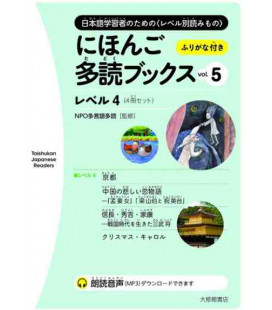 Nihongo Tadoku Books Band 5 - Taishukan Japanese Graded Readers 5 (kostenloser Audio-Download)