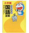 Reikai gakushu kokugoshiten -Comprehension learning Japanese dictionary by Doraemon