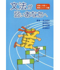 Bunpou Ga Yowai Anata E (Grammar Workbook -Bridge from Elementary to Intermediate-)