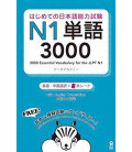 Essential Vocabulary for the JLPT (3000) - N1 (kostenloser Audio-Download)