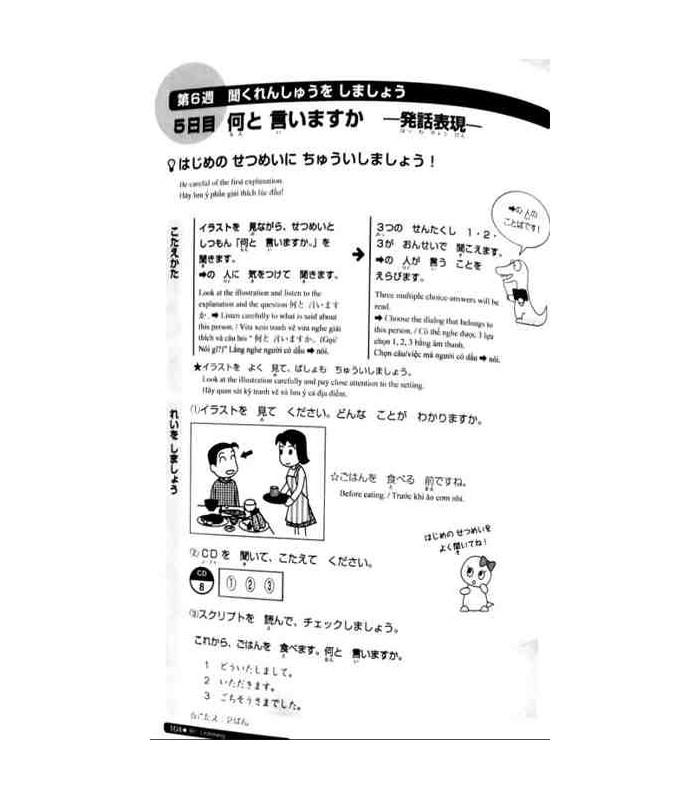 Nihongo So-Matome (Grammar & Vocabulary & Reading & Kanji