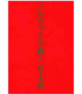 Norwegian Wood - Noruwei no Mori Band 1 Japanische Ausgabe