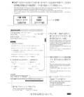 Nihongo So-Matome (Grammar N3)