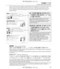 Nihongo Challenge N4- Gramática y lectura (Preparación Nôken con traducciones en Inglés y portugués)
