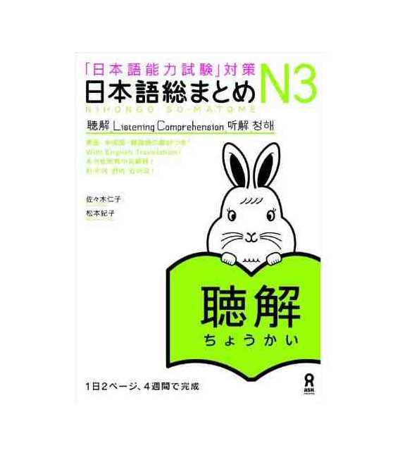 Nihongo So-Matome (Listening Comprehension N3)- enthält 2 CDs