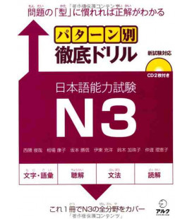 JLPT Japanese Language Proficiency Test Drills Level 3 (ALC) - enthält eine CD