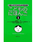 Kodomo no Nihongo 1 (Japanese for Children 1)