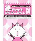E de Wakaru Kantan Kanji 80 (80 wesentliche kanji mit Hilfe von Kinderbildern)