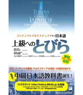 Tobira Gateway to Advanced Japanese- Textbook- learning thought content and multimedia