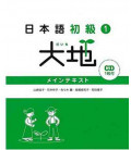 Daichi vol. 1 Textbook (Incluye Cd de Audio)