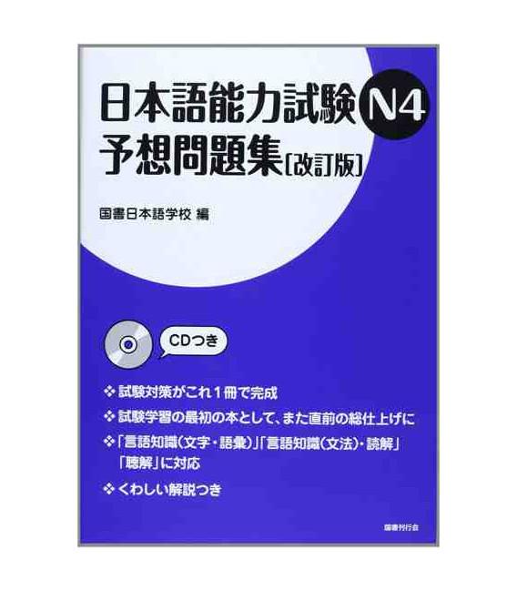 Nihongo noryoku shiken n 4 yoso mondaishu (enthält eine CD) – Simulator der JLPT-Prüfung 4 – überarbeitete Auflage