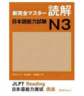 New Kanzen Master JLPT N3: Reading Comprehension