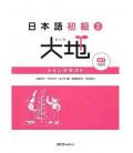 Daichi vol. 2 Textbook (Incluye Cd de Audio)