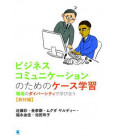Case Study for Business Communication (Student Book)