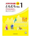 Elementary Japanese for Academic Purposes Vol. 1 (CD enthält)