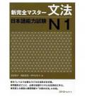 New Kanzen Master JLPT N1: Grammatik
