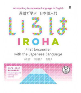 First Encounter with the Japanese Language (Kostenloser Audio-Download)