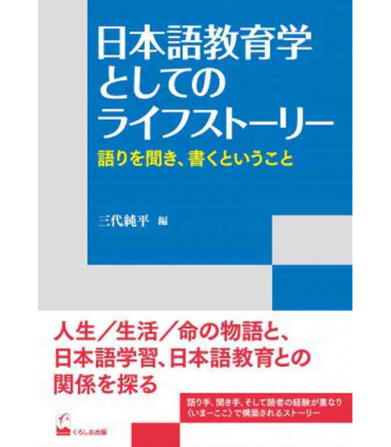 Life story as Japanese language education