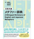 Japanese-English Common Metaphor Dictionary