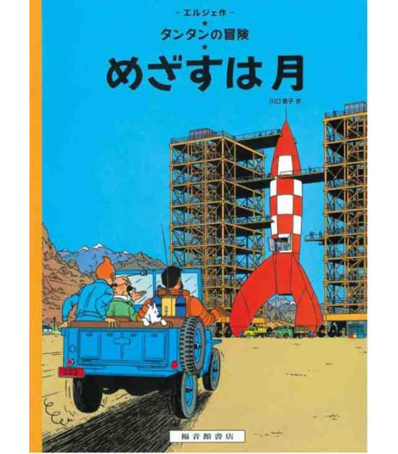 Objetivo: La luna- Tintín (Versión en japonés)